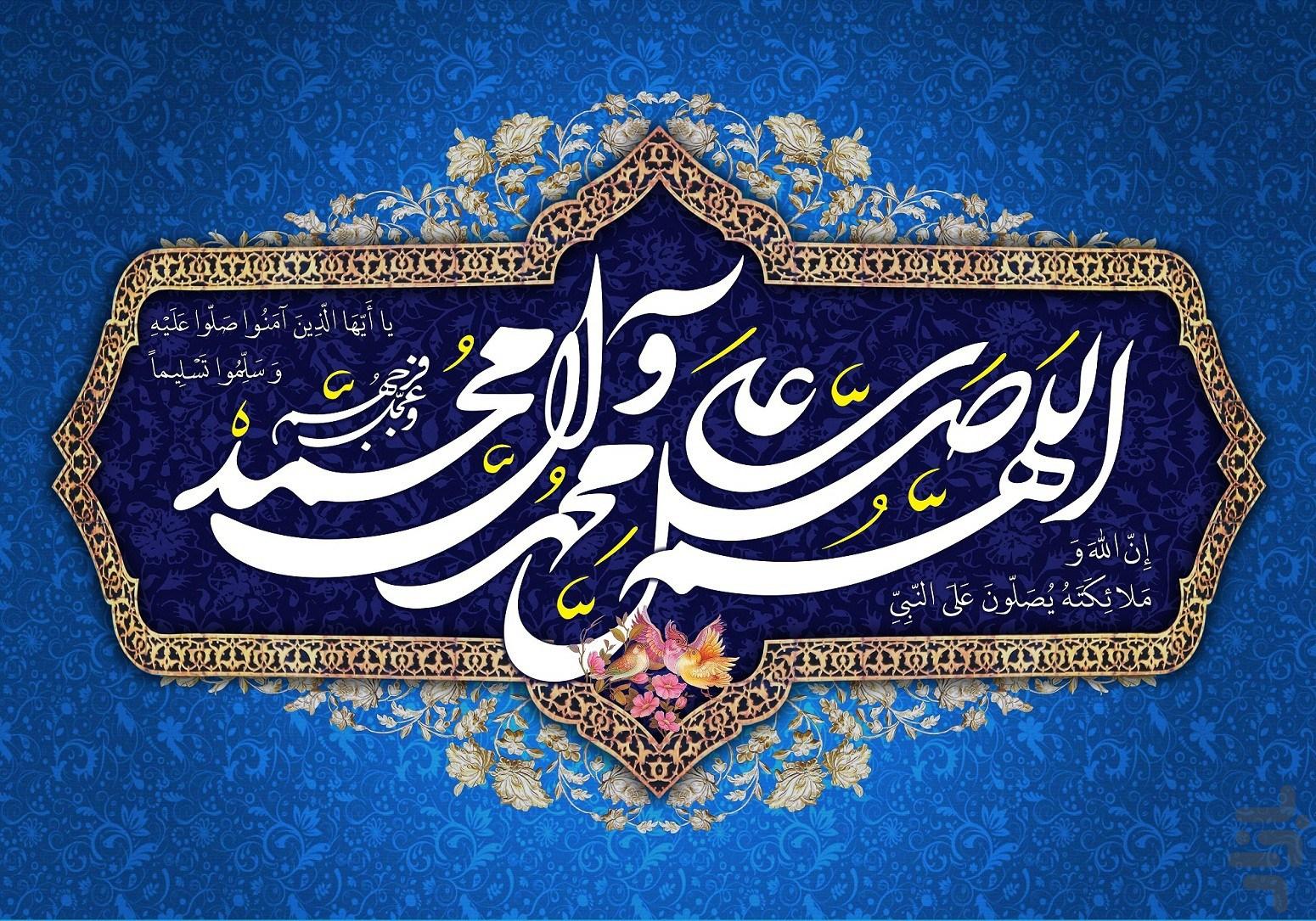 HADİS İKLİMİ-Allah'ın Resulüne Salâvat